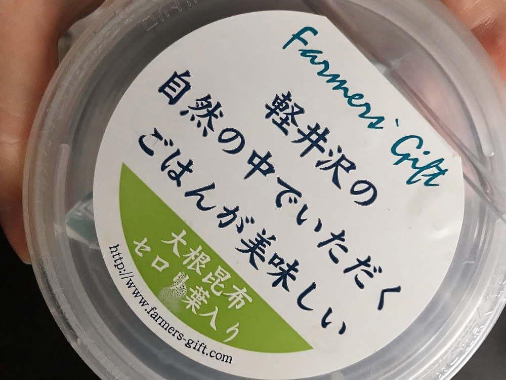 ファーマーズギフト 軽井沢の自然の中でいただくごはんが美味しい