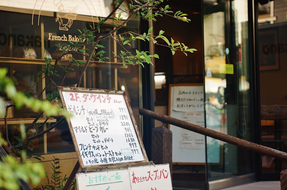 フランスベーカリー 旧軽井沢銀座通り パン