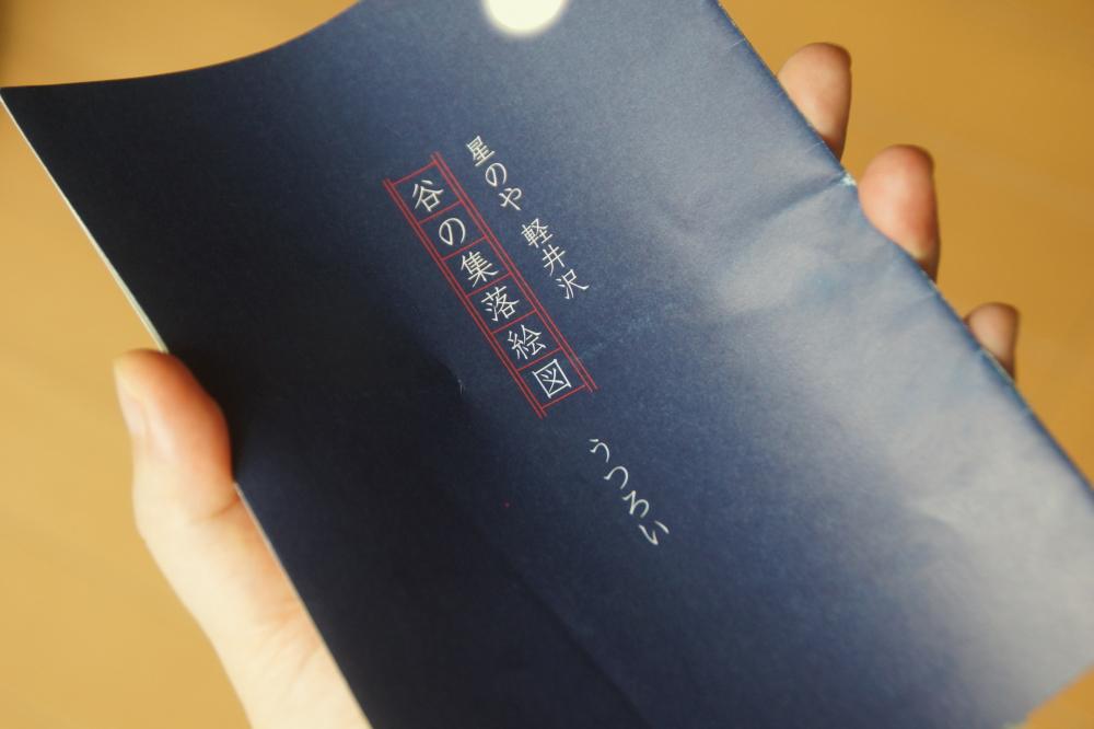 星のや 軽井沢 ガイドブック マップ