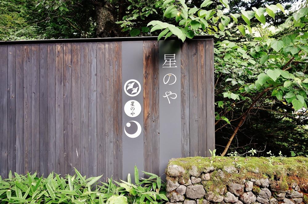 星のや軽井沢 入口