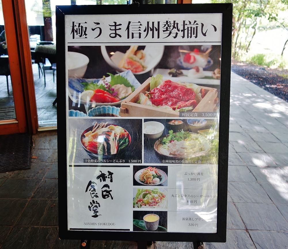 村民食堂 メニュー
