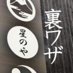 【星のや富士まとめ】施設を最大限に楽しむ「裏技」教えます!