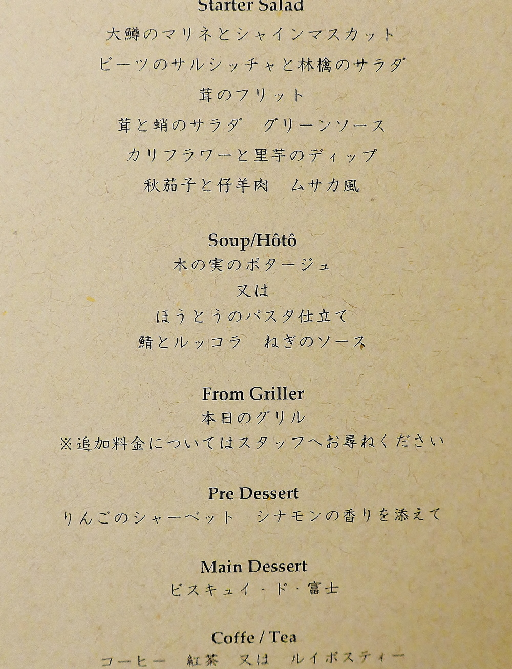 星のや富士 夕食メニュー表