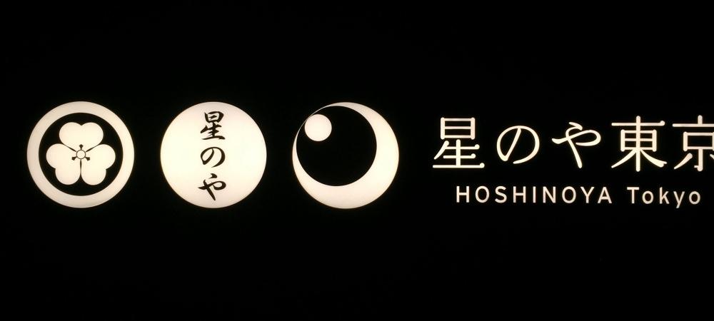 星のや東京 看板