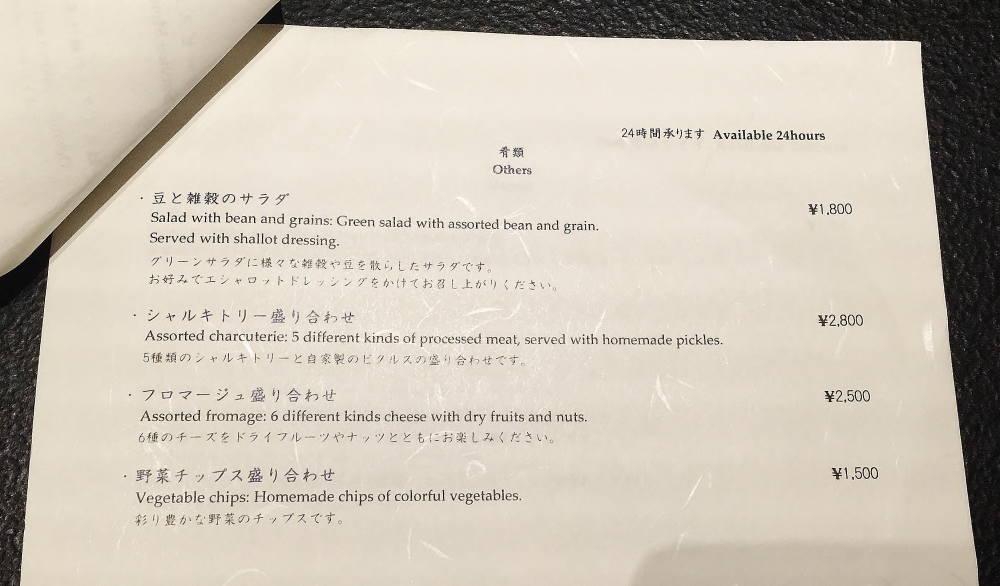 星のや東京 ルームサービス