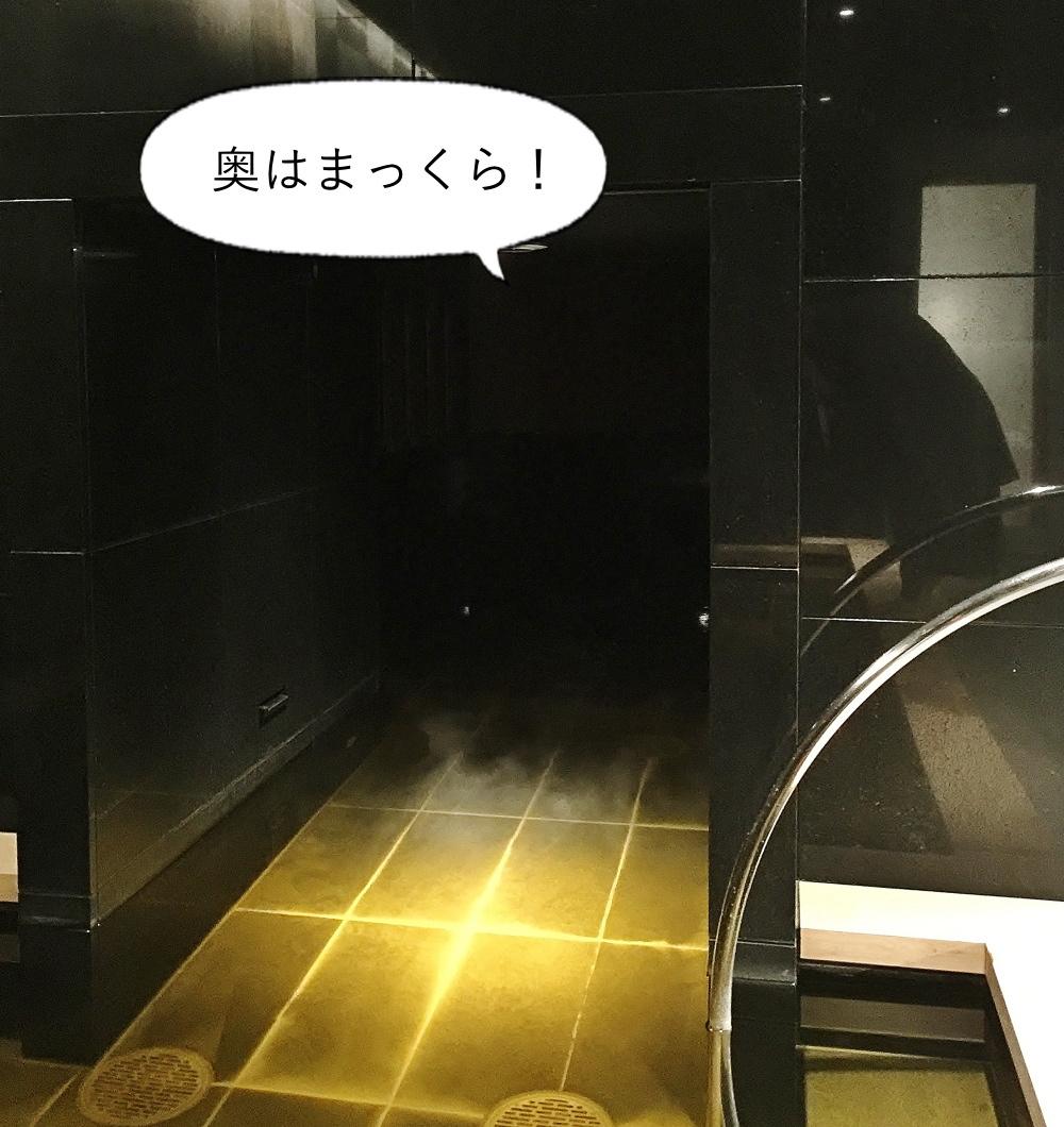 星のや東京 洞窟 温泉