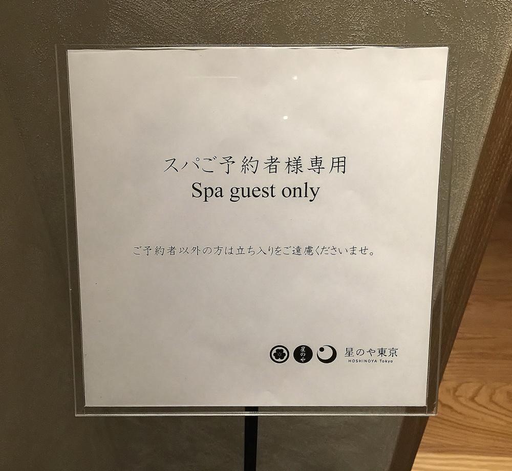 星のや東京 エステ スパ