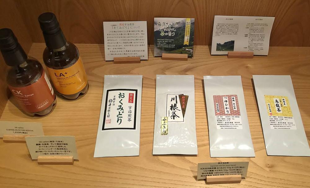 星のや東京 お茶 販売