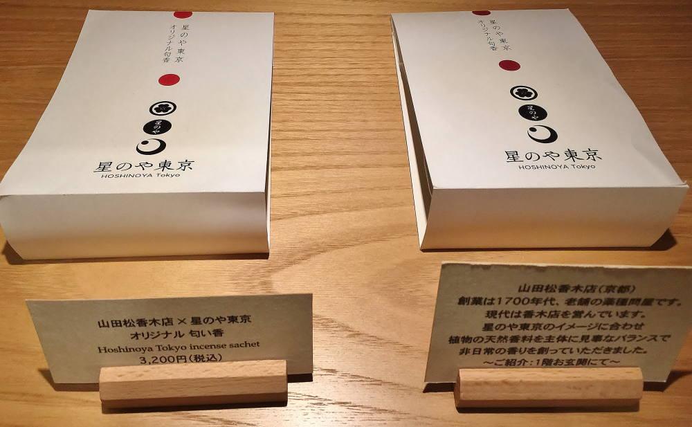 山田松香木店 星のや東京オリジナル 匂い香
