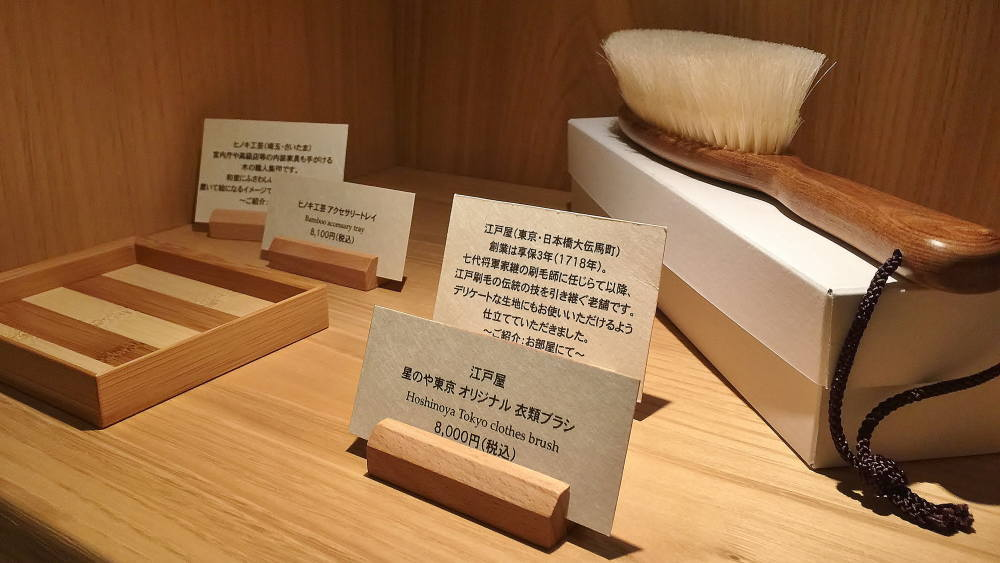 江戸屋 星のや東京 オリジナル衣類ブラシ