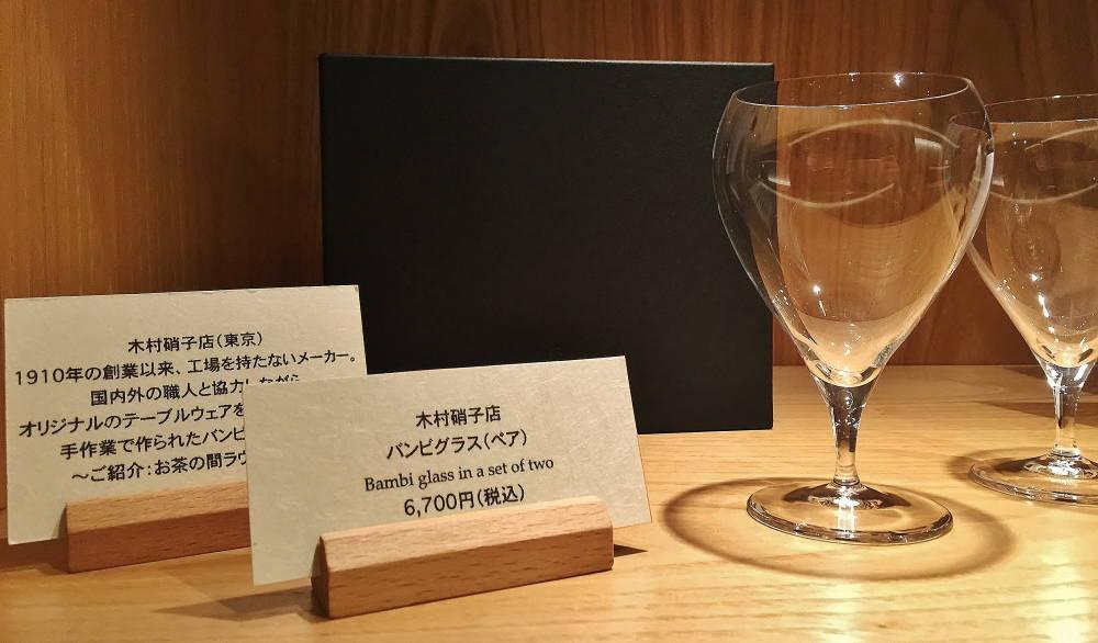 木村硝子店 バンビグラス