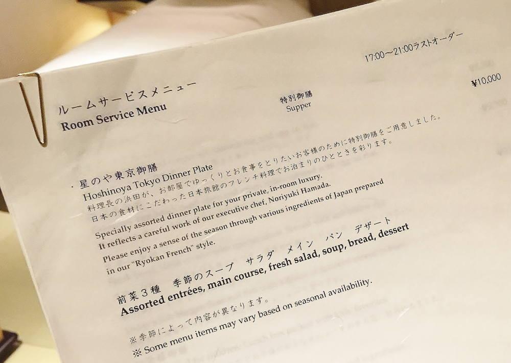 星のや東京 ルーム―サービス 夕食メニュー