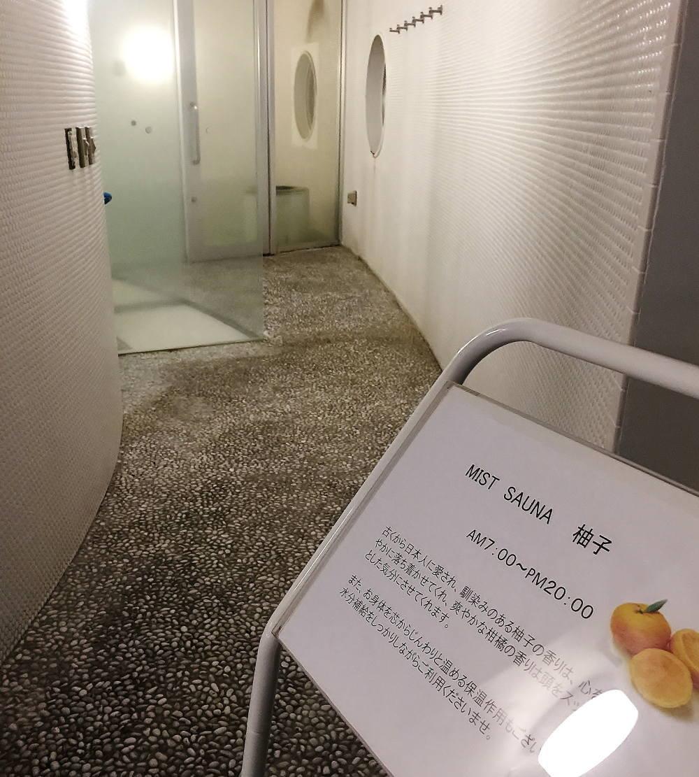 柚子サウナミスト ウトコオーベルジュスパ