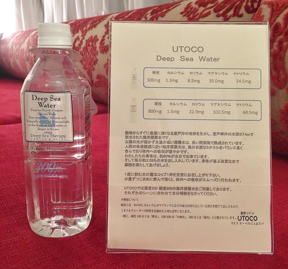 海洋深層水 ウトコ 水 ペットボトル