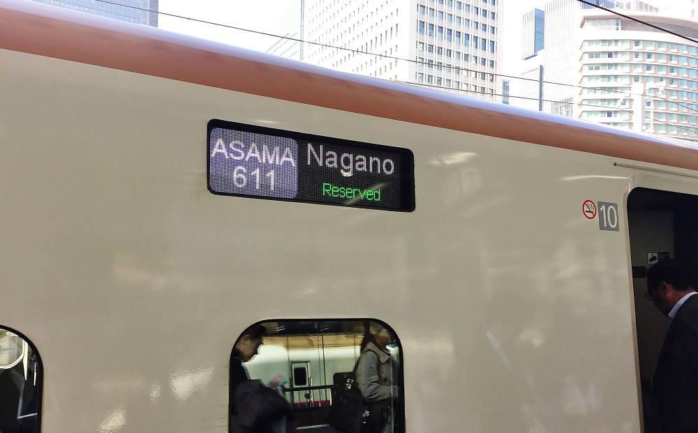 新幹線あさま 長野