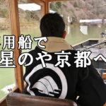 【星のや京都】最寄り駅から専用船へ~アクセスについて詳しくご紹介します!