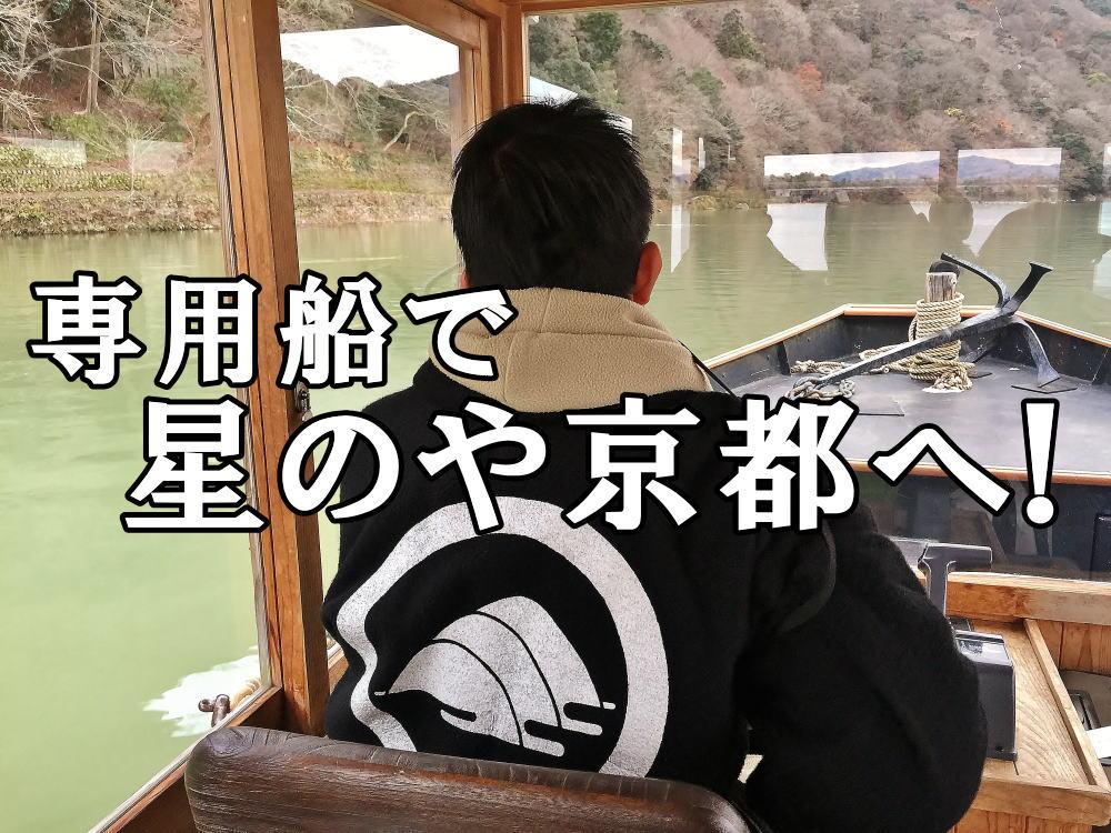星のや京都 専用船