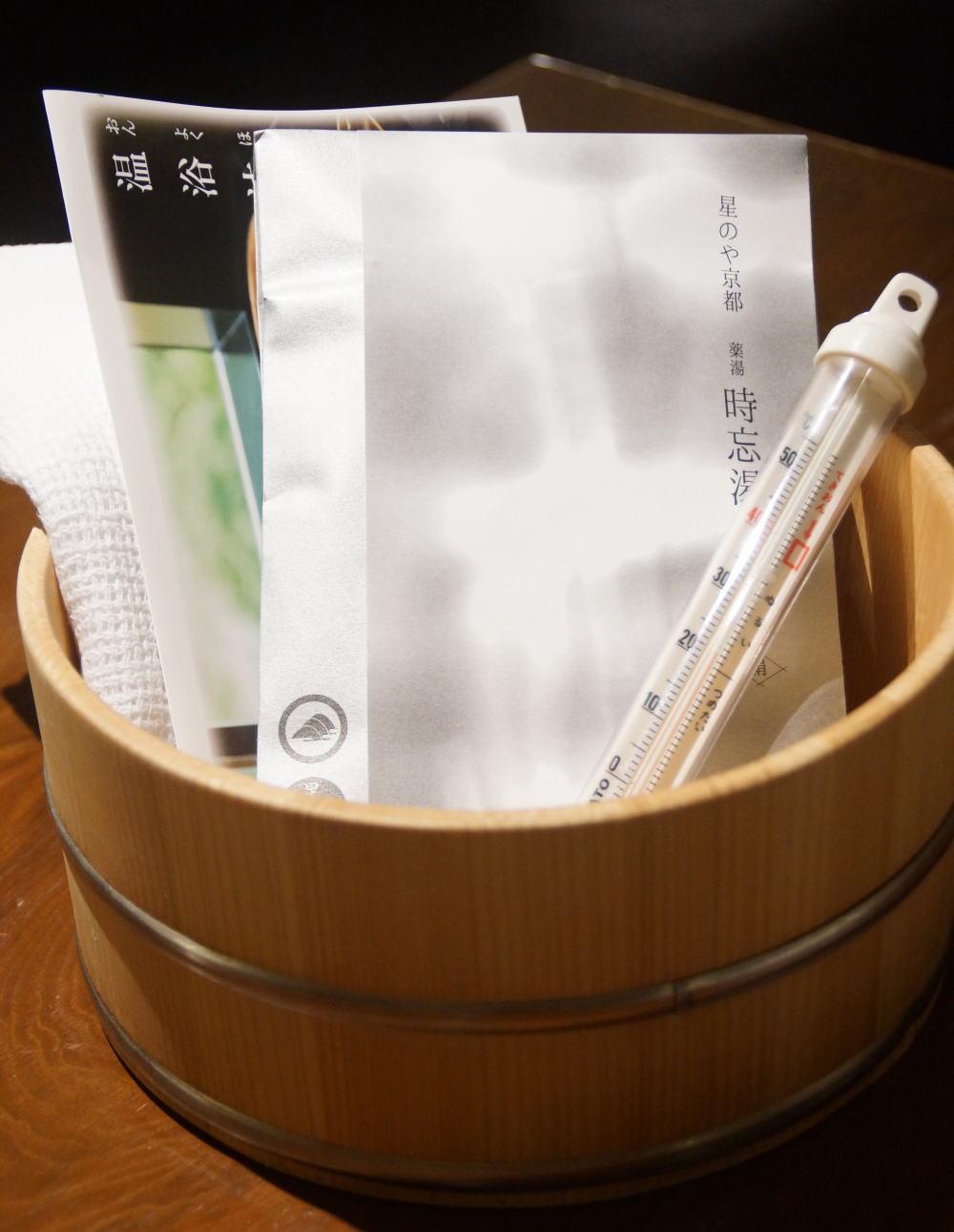 星のや京都 入浴剤