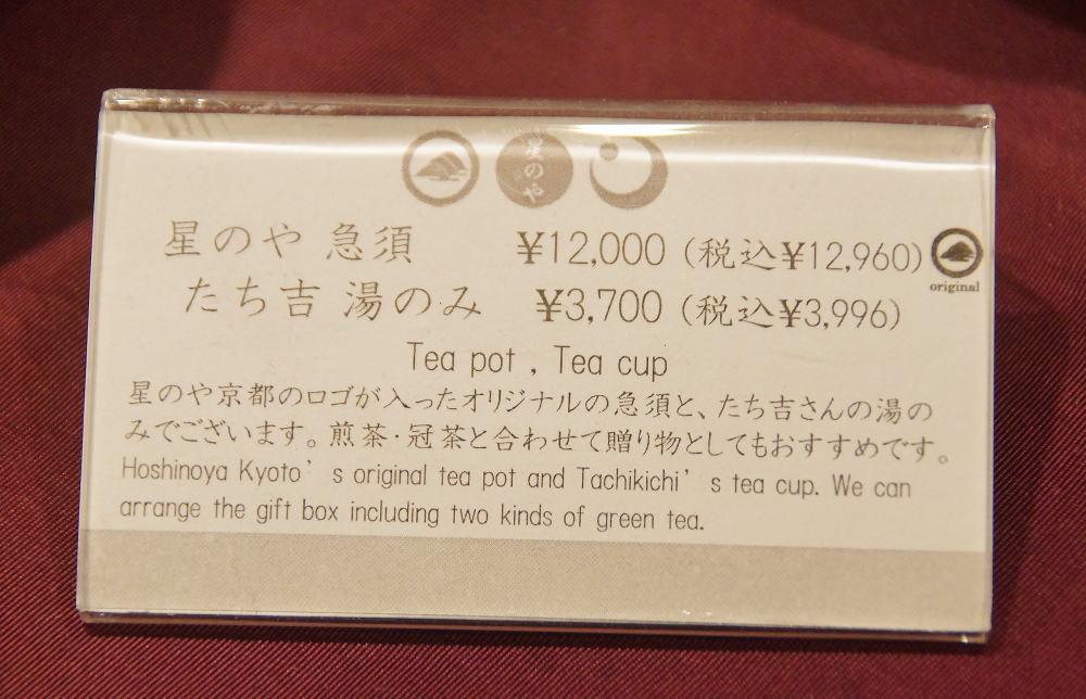 星のや京都 オリジナル急須