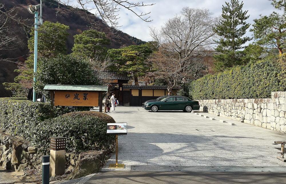 「翠嵐 ラグジュアリーコレクションホテル 京都 」