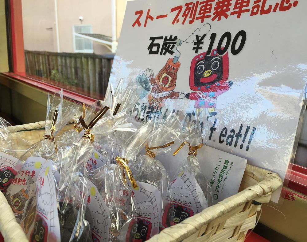 ストーブ列車記念 石炭100円