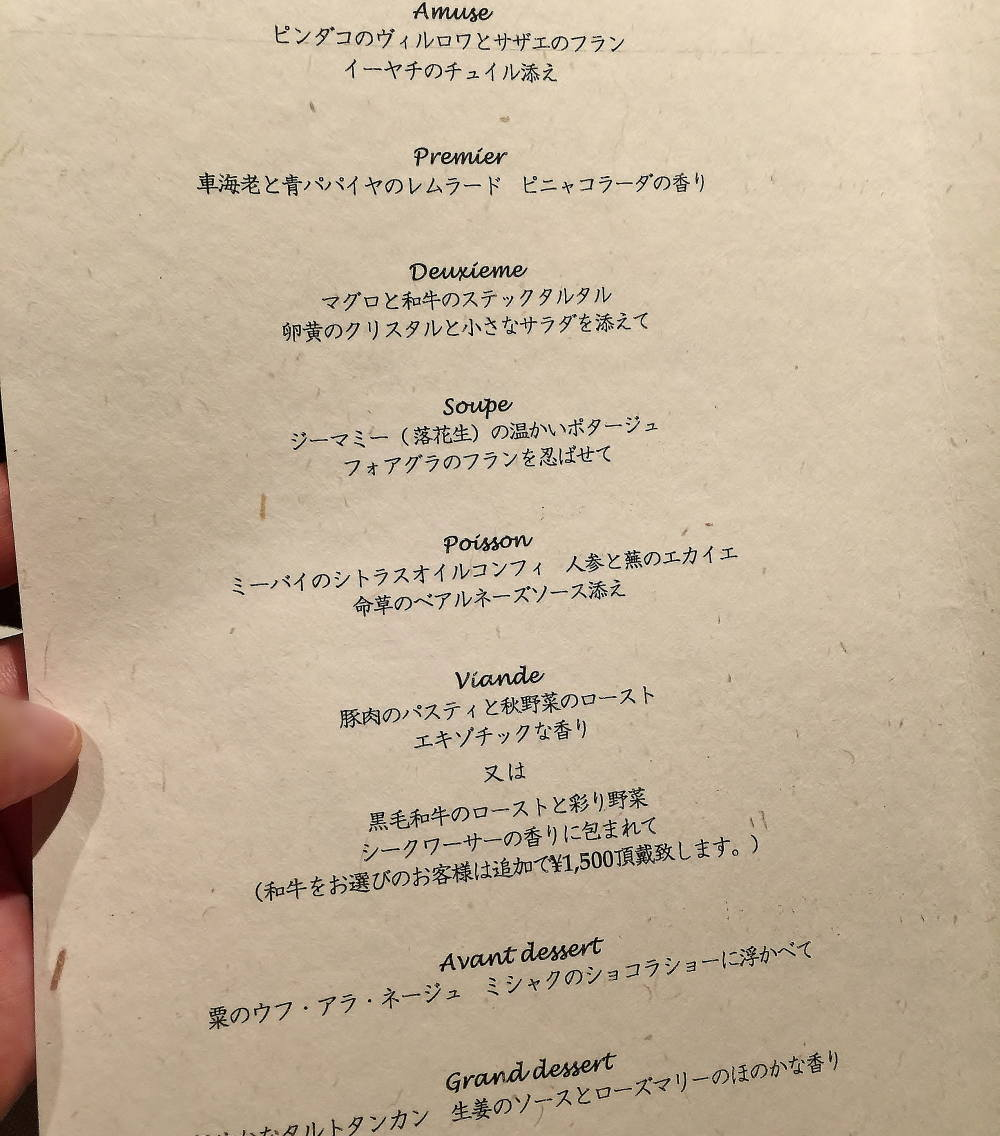 星のや竹富島 ディナー メニュー お品書き