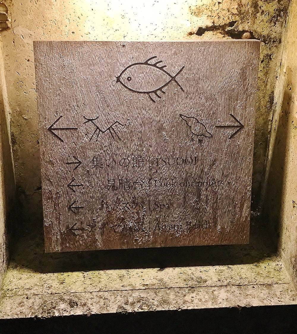 星のや竹富島 案内板