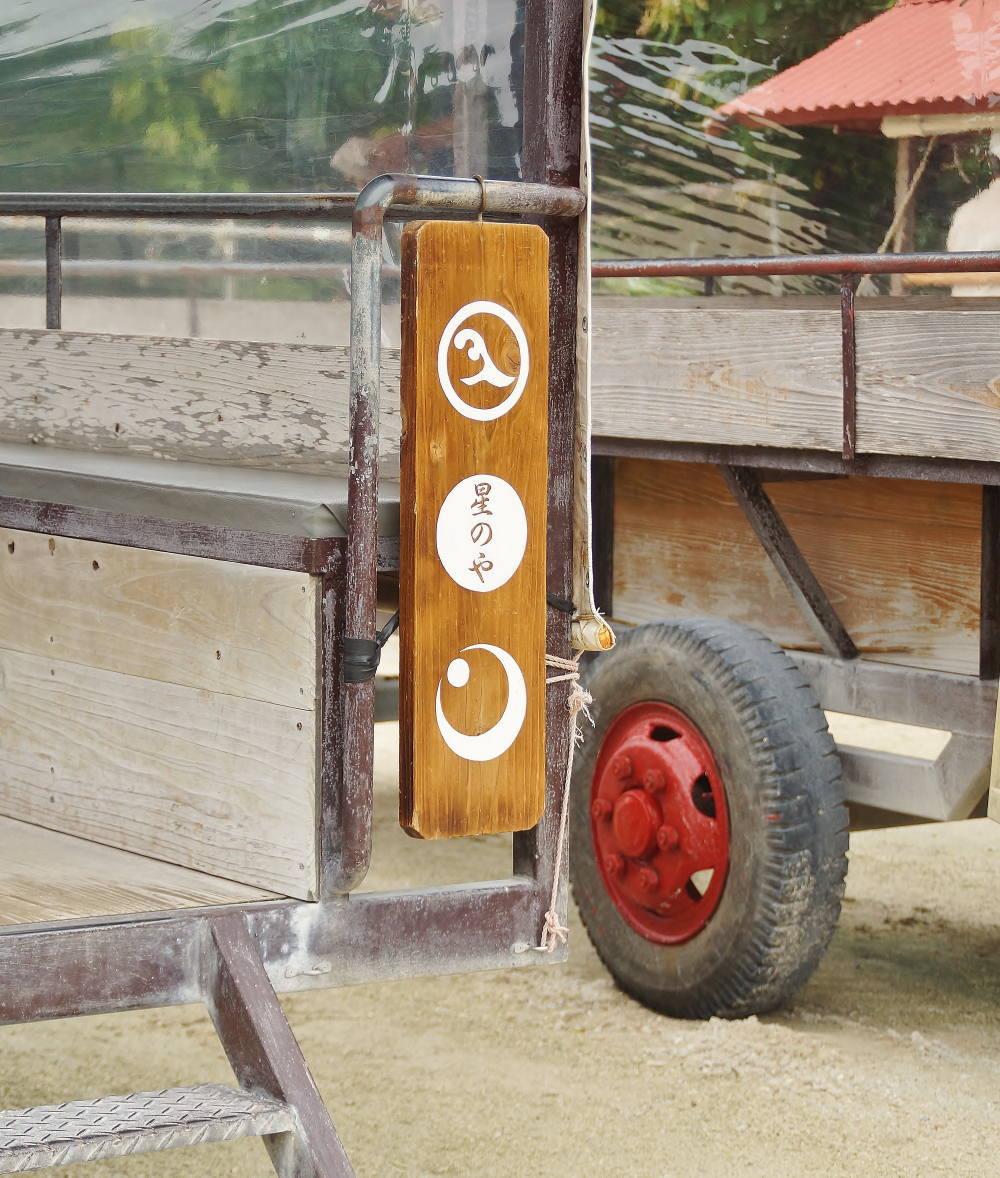星のや竹富島 専用 水牛車