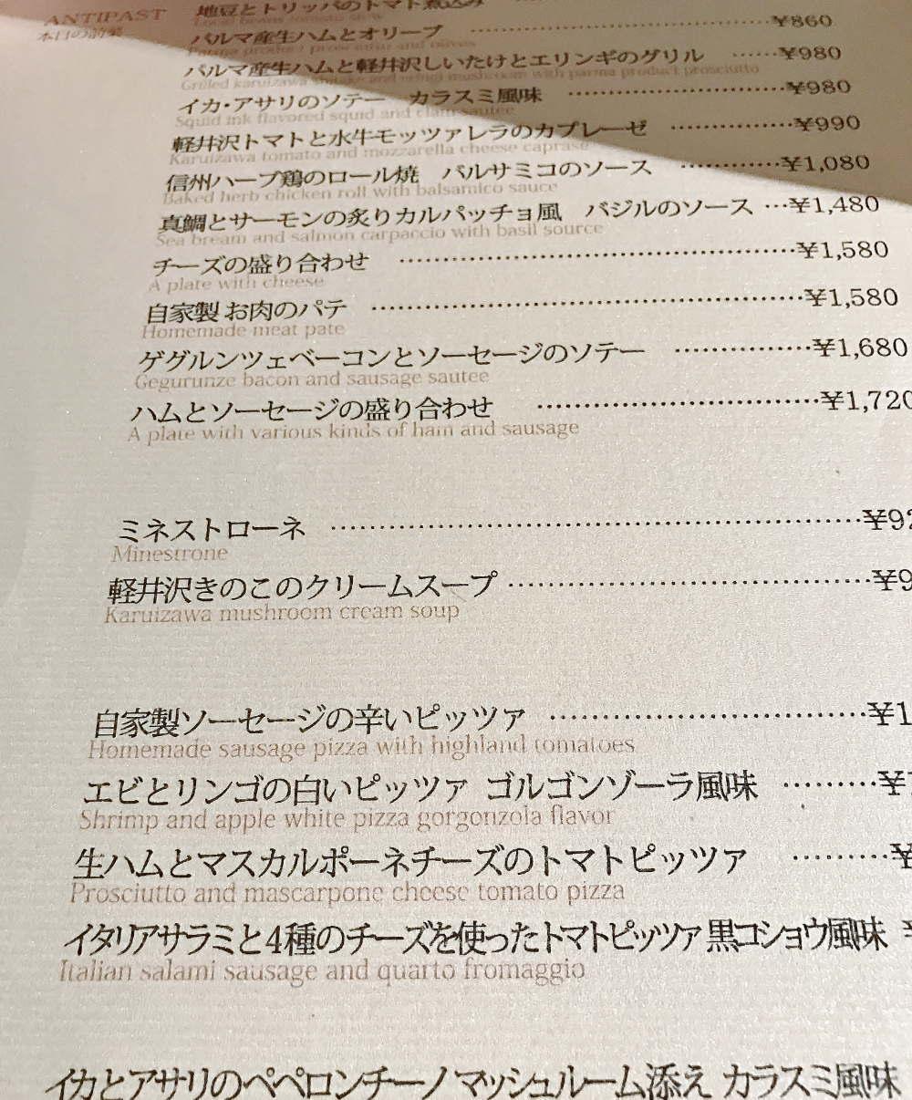 軽井沢イタリアン イルソーニョ メニュー
