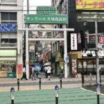 【OMO5 東京大塚周辺】サンモール大塚商店街をブラブラ。お蕎麦屋さんでランチ。神社やハラルフード店も。