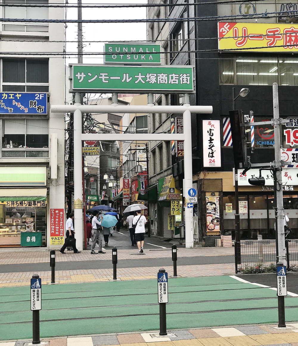 サンモール大塚商店街