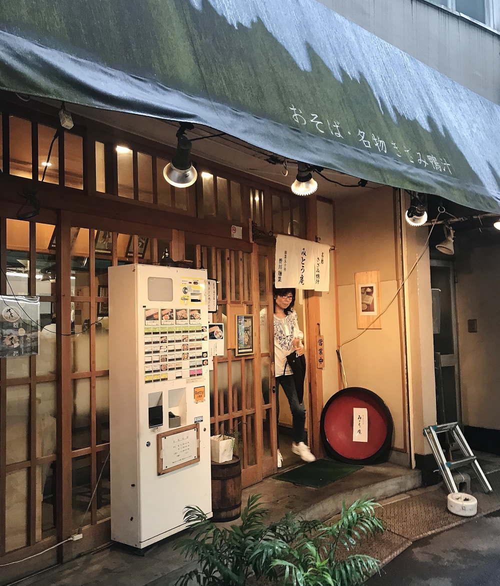 サンモール大塚商店街 みとう庵の店構え