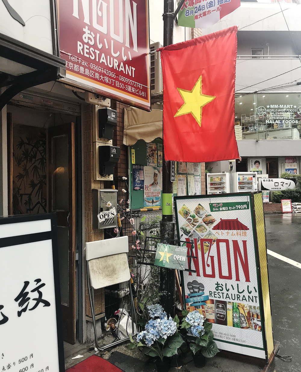 Ngon(ベトナム料理)