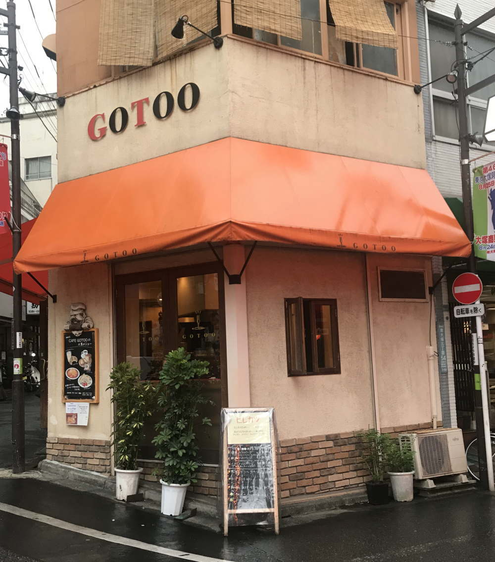 洋食 GOTOO