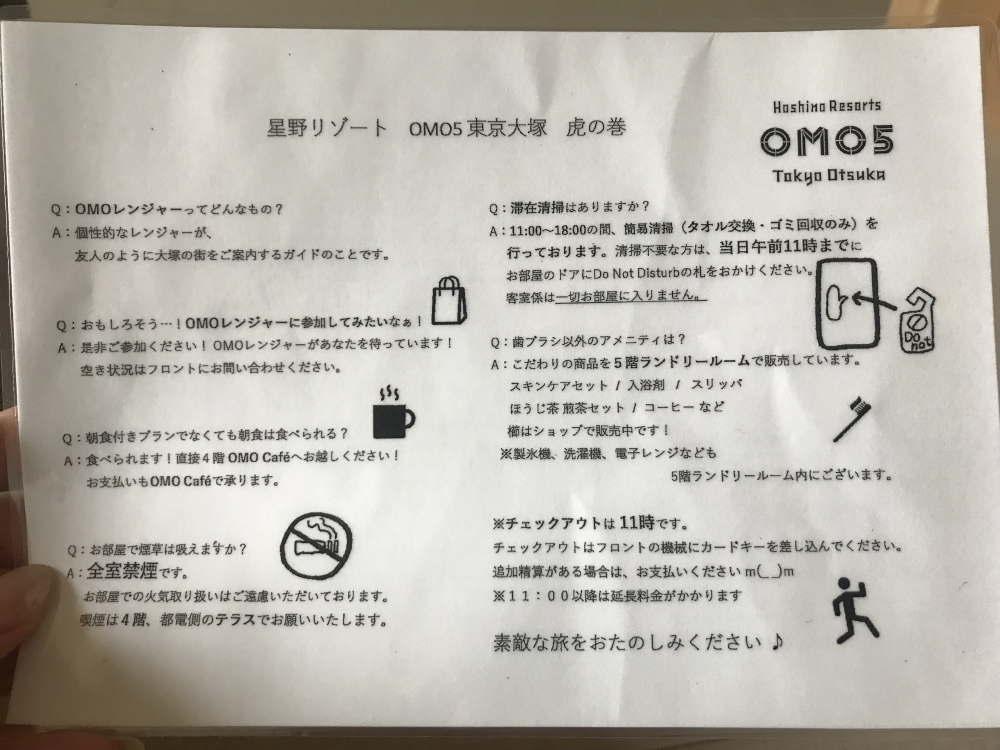 OMO5のお部屋の楽しみ方