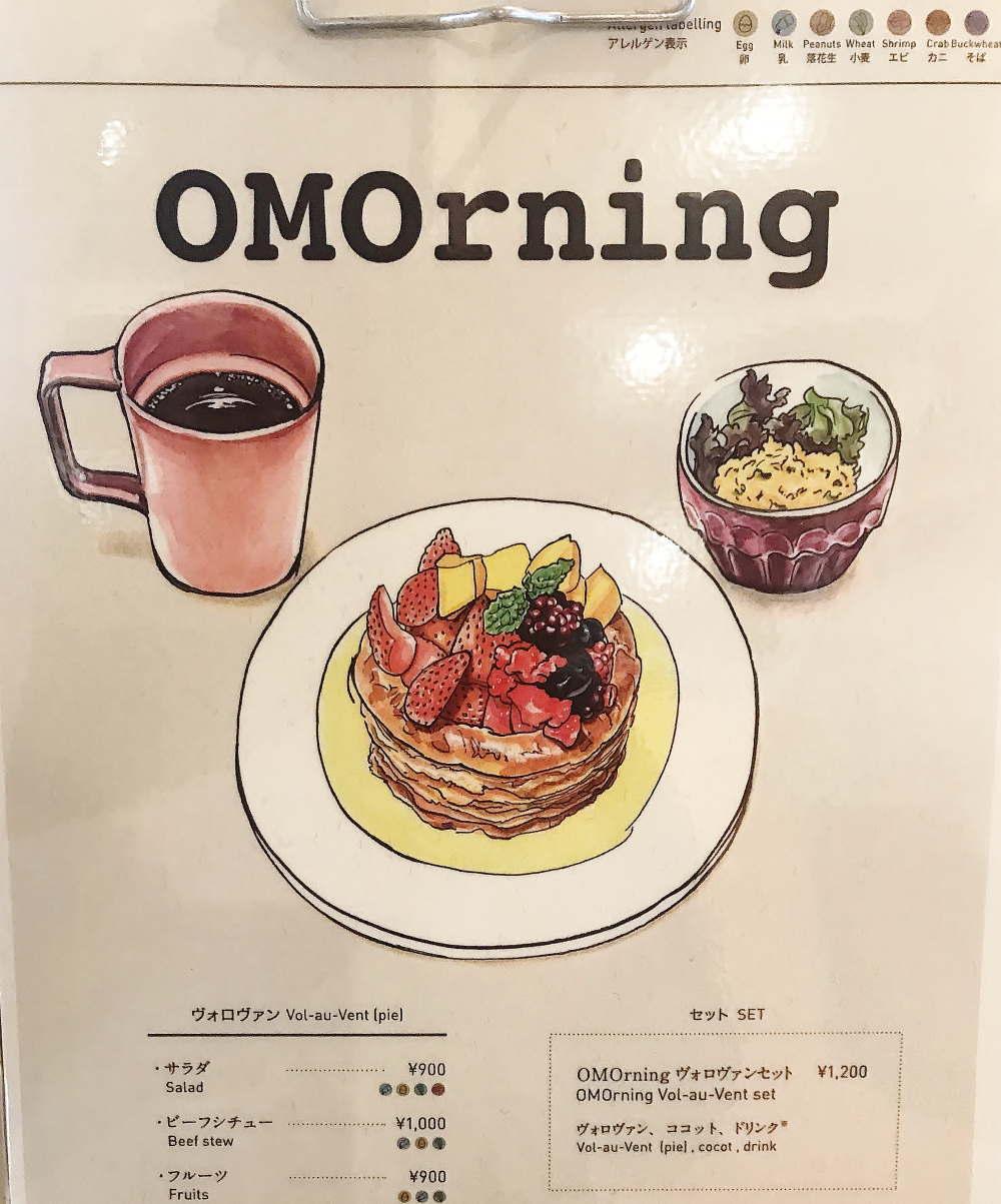 omo5 朝食の種類 メニュー