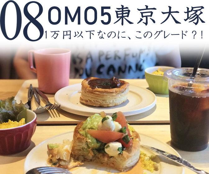 星野リゾートOMO5東京大塚 宿泊記
