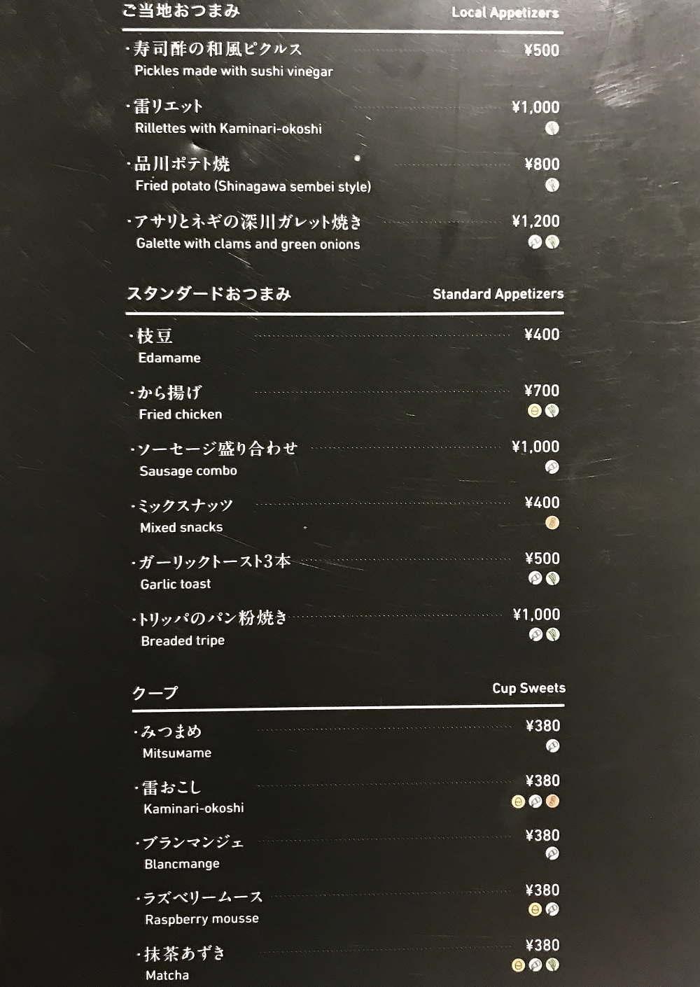 オモカフェ おつまみメニュー