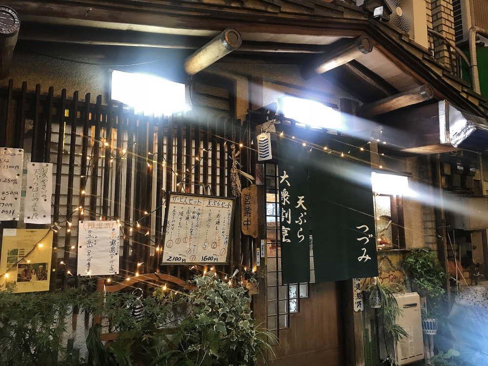 天ぷら つづみ