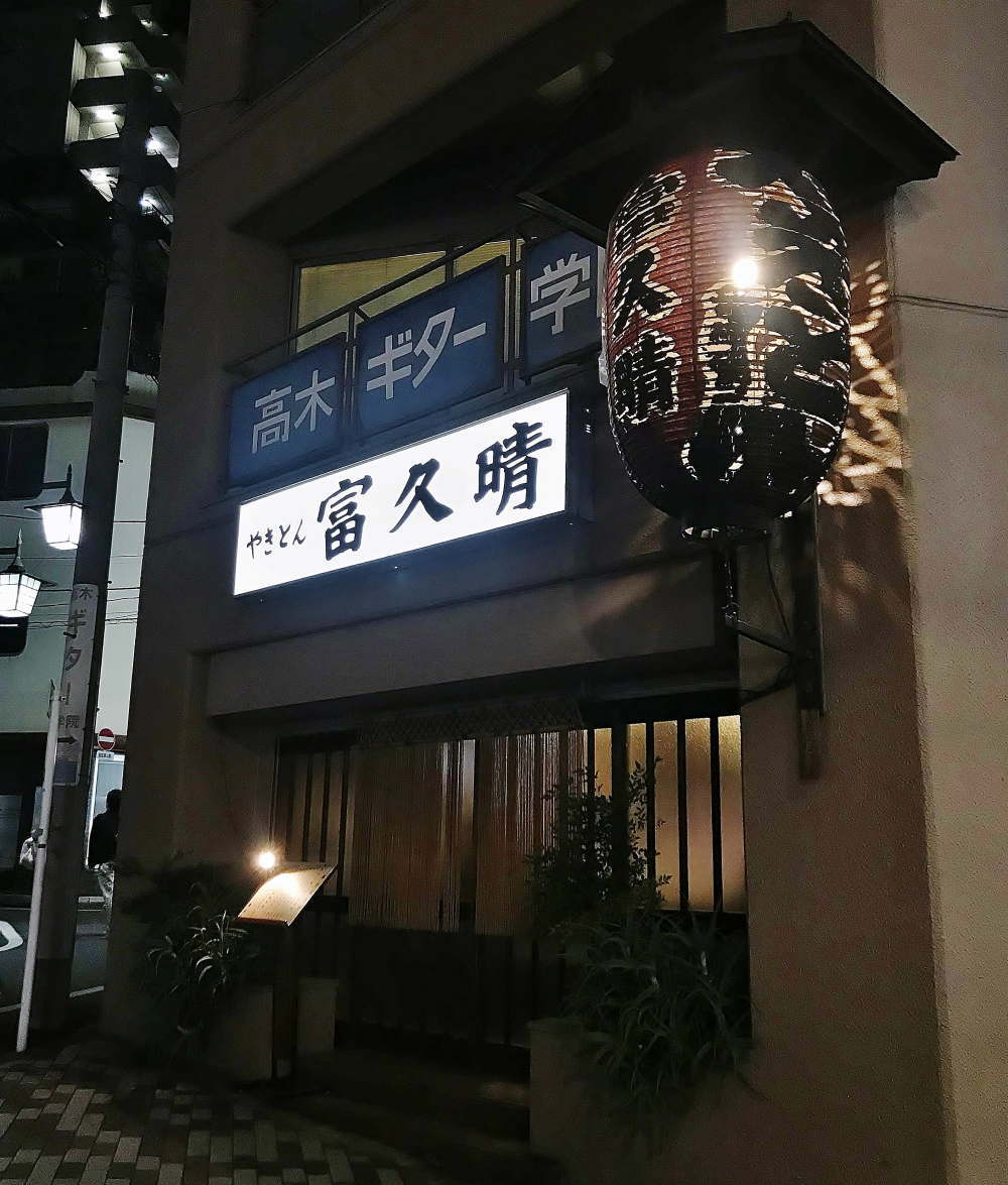 大塚 富久晴