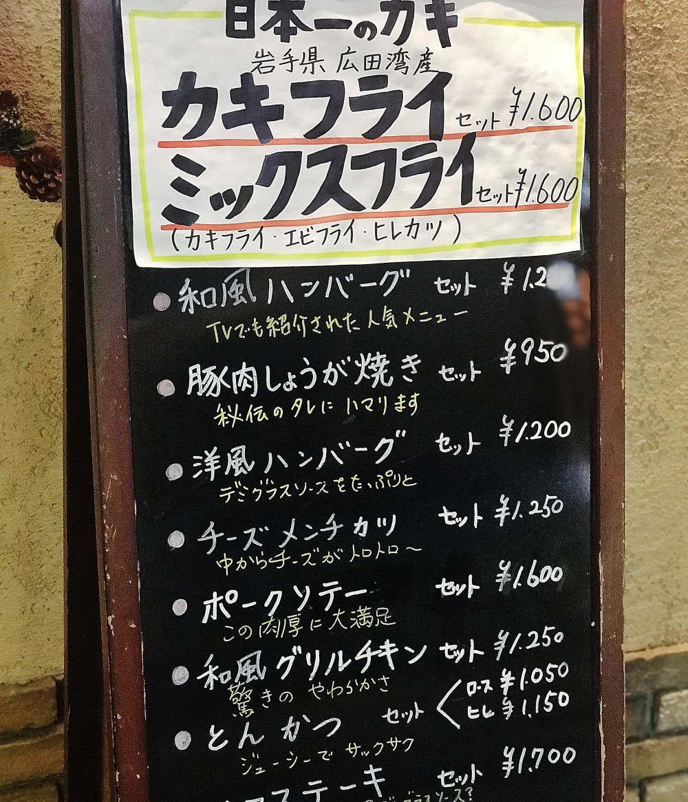 大塚サンモール商店街の洋食屋