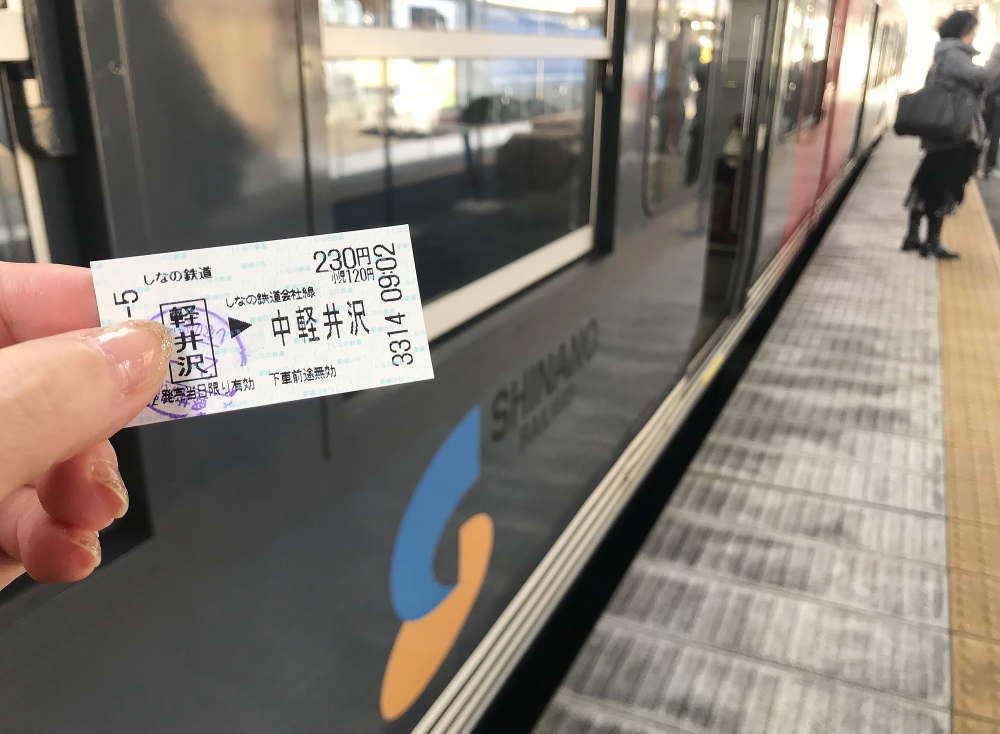 しなの鉄道 軽井沢駅から中軽井沢駅