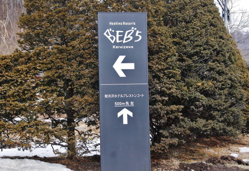 BEB5の看板